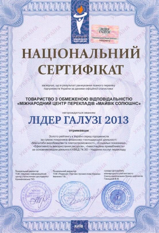 Лідер галузі 2013, Національний бізнес рейтинг